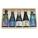 亀の尾小瓶詰合せ 5本入 【清川屋の ギフト 鯉川酒造 山形の地酒 詰め合わせ 】