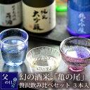 幻の酒米「亀の尾」贅沢飲み比べセット3本入【清川屋の父の日 鯉川酒造 山形の日本酒】