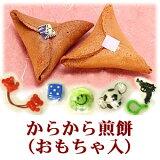からから煎餅8ヶ入り 【おもちゃ】 山形・鶴岡のお土産からからせんべい【RCP】