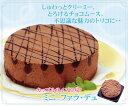 ミニファラ・デュカップルサイズで登場♪とろけるチョコレートムースケーキ