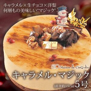 キャラメル・マジック 5号 【清川屋のクリスマスケーキ キャラメル×生チョコの2層のハーモニー】