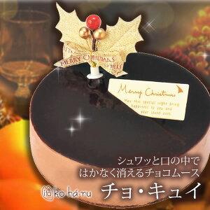 チョ・キュイ 【清川屋のクリスマスケーキ チョコレートムース】