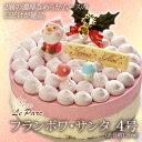 フランボワ・サンタ 4号 【清川屋のクリスマスケーキ フランボワーズ×クリームチーズのムースケーキ】