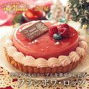 アル・ケッチァーノ フランボワ・ロッソ 【清川屋のクリスマスケーキ】