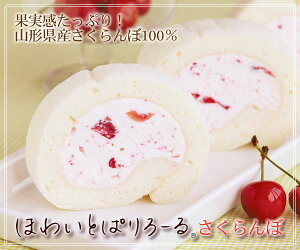 さくらんぼ クリームロールケーキ