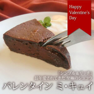 バレンタインミ・キュイ バレンタイン チョコレート ミキュイ
