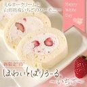 ホワイト クリームロールケーキ