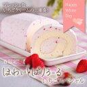 ほわいとぱりろーる いちごスペシャル 【清川屋のホワイトデー TV雑誌掲載♪生クリームロールケーキの春限定いちごクリーム】