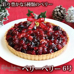 ベリーベリー 【清川屋のクリスマスケーキ 5種のベリーのジュエリータルト】
