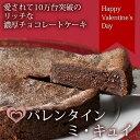バレンタインミ・キュイ【清川屋のバレンタイン外サクッ中トロ濃厚チョコレートケーキミキュイ】