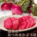 温海産 あつみ 赤かぶ 260g×6袋(発泡箱入) 【山形県産 温海かぶ 季節の漬物】