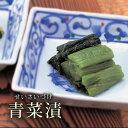 青菜漬 【山形県 お土産 漬物】
