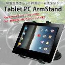 【送料300円】iPad・タブレットPC用真空吸盤アームスタンド(車載ホルダー)/動画視聴などに便利!iPad・iPad2・iPad mini