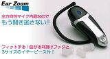 【送料300】個人用 集音器 イヤーズーム(EarZoom) 補聴器 助聴器 音声増幅器 音声拡聴器 遠聴器 聴音補助機
