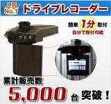 ドライブレコーダー 赤外線LED!常時録画 高画質 動体検知レコーダー  赤外線LED ドライブレコーダ/車載カメラ HD 自動車 小型ビデオカメラ機能でカーカメラもOK カー用品