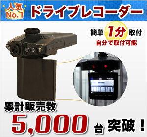 ドライブ レコーダー ドライブレコーダ ビデオカメラ