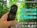 【送料300円】デジタル風速計☆アネモメーター/測定単位切替OK/測定器 温度表示付き