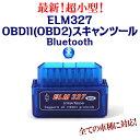 【送料無料】超小型★ELM327 OBDII(OBD2)スキャンツール 診断 ELM327 Bluetooth ブルートゥース スキャンツール テスター コンピューター