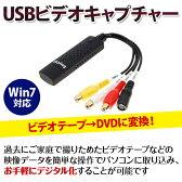 【送料300円】VHSビデオテープをDVDに変換★ Windows7対応 USBビデオキャプチャー デジタル変換 画像安定装置付 高速USB2.0 VHS/8mm FS-EasyCAP