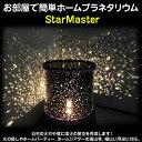 【送料300円】お部屋で簡単ホームプラネタリウム スターマスター StarMaster