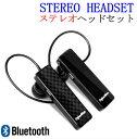 iPhone対応Bluetooth ステレオイヤホンマイク/動画 ・ 音楽 ・ 通話 可能! ステレオ再生対応! ステレオ ヘッドセット ブルートゥース