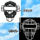 【送料無料】ダイヤモンド 硬式 審判用マスク Diamond DFM iX3 UMP