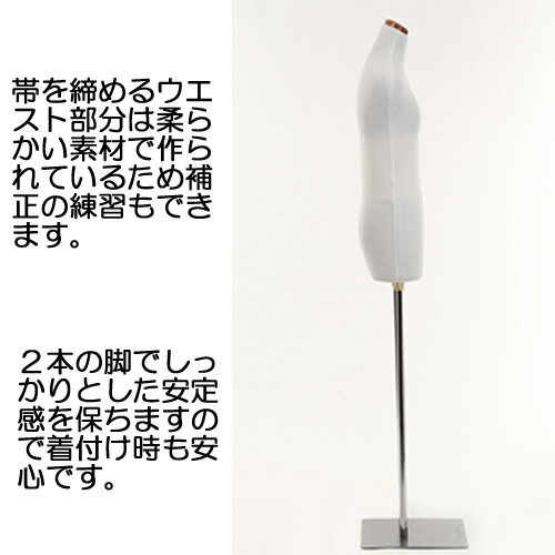 【選べる2色】和装用トルソー/マネキン/着物の紹介画像3