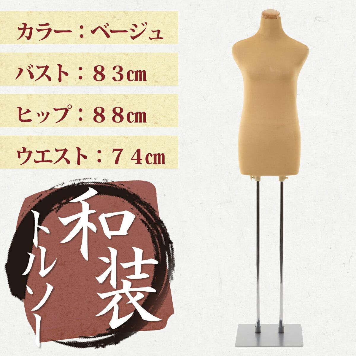 【選べる2色】和装用トルソー/マネキン/着物の紹介画像2