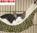【送料300円】ねこ用ハンモック アニマル柄 ねこハンモック キャットベッド 寝袋 猫 ネコ ベッド サークル 簡単設置 アニマル
