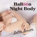 Balloon Night Body -Extra DOUBLE-:2個セット(バルーンナイトボディ エクストラダブル 胸 バストケアサプリ バスト サプリメント バストケア アップ 口コミ supplement)