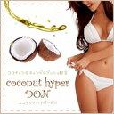coconut hyper DON(ココナッツハイパードン ...