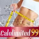 カロリミテッド99(calolimited99 250mg×60粒 ダイエット サプリメント 錠剤 カロリー)