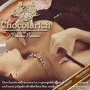 ショコラリッチ プレミアムプエラリア(Chocolarich Premium Pueraria バスト 胸 ウエスト ミルクココア 飲料 プエラリア)