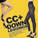 CC+ダウンレギンス:2個セット(CC+ DOWN LEGGINGS ウエスト:60cm〜85cm ヒップ:80cm〜95cm ダイエット レギンス インナー)