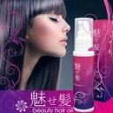 魅せ髪-beauty hair oil-:4個セット(みせが...