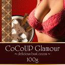ココアップグラマー(CoCoUP Glamour 100g バスト バストアップ ココア ドリンク 胸 美容 ボディケア)