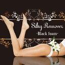 シルキーリムーバーブラックフォーム:3+1個セット(Silky Remover 〜Black foam〜 100g 除毛 ムース 脱毛 ムダ毛 ボディケア)