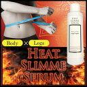ヒートスリミーセラム(HEAT SLIMME SERUM 150g ダイエット ジェル セラム 塗る ボディケア)