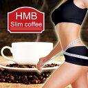 【メール便送料無料】HMBスリムコーヒー(HMB Slim coffee 80g ダイエット ドリンク コーヒー 飲む ボディケア)