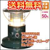 【スーパーセール記念特価!】【送料無料】【新品】トヨトミ対流型石油ストーブランタン調レインボーストーブRL-25F