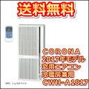 【2017年モデル】【送料無料】CWH-A1817-WS【コロナ】 窓用エアコン(ウインドエアコン)冷暖房兼用