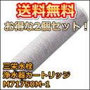 【2個セット】【三栄水栓】【送料無料】浄水器カートリッジM7...