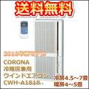 【2018年モデル】【送料無料】CWH-A1818-WS【コロナ】 窓用エアコン(ウインドエアコン)冷暖房兼用