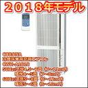 【送料無料】【2018年モデル】CWH-A1818-WS【コロナ】 窓用エアコン(ウインドエアコン)冷暖房兼用