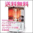 【送料無料】【新品】トヨトミ石油ストーブRS-H290