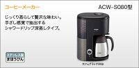 タイガー魔法瓶コーヒーメーカー 楽天市場】【送料無料】タイガー魔法瓶コーヒーメーカーステンレス