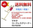 【マラソン超特価!】【送料無料】【マキタ】【電動クリーナー】充電式クリーナー4070DW