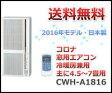 【タイムセール開催中!】【送料無料】【レビュー数NO.1!】 【コロナ】 窓用エアコン(ウインドエアコン)冷暖房兼用CWH-A1816-WS