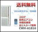 【送料無料】【コロナ】 窓用エアコン(ウインドエアコン)冷暖房兼用CWH-A1816-WS