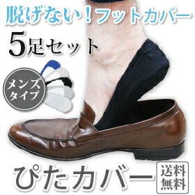 脱げないフットカバーソックス5足セット★メンズ★メール便送料無料